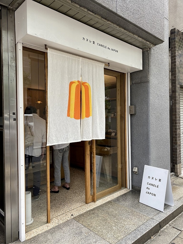カヌレ 堂 長堀 橋
