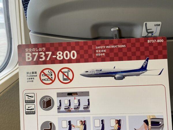 737−800