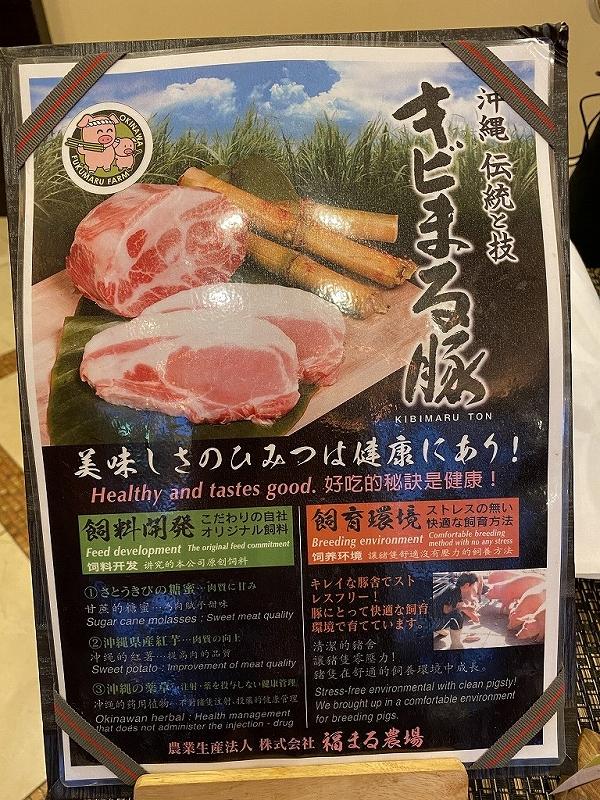 きびまる豚