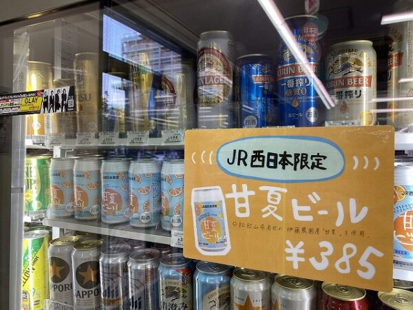 甘夏ビール